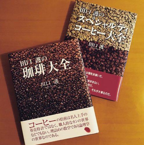 田口護氏の書籍