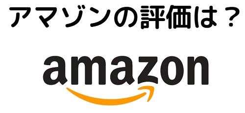 アマゾンの評価