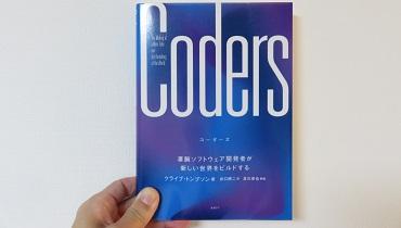 『Coders』カバー