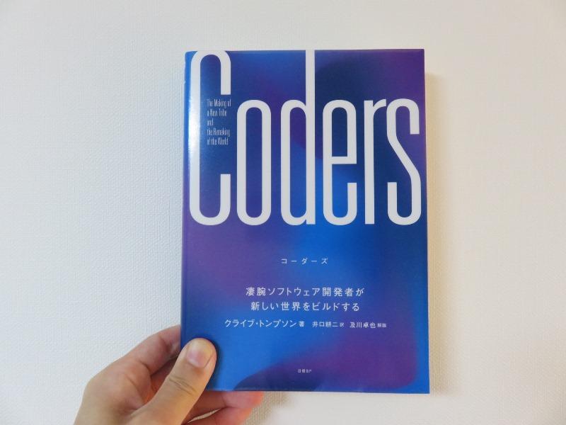 『Coders』を読んでみた
