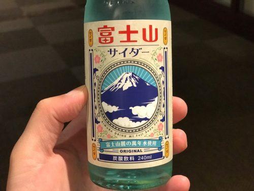 富士山サイダーのパッケージ