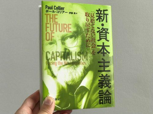 ポール・コリアー『新・資本主義論』