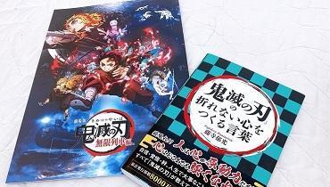 kimetsunoyaiba_cover