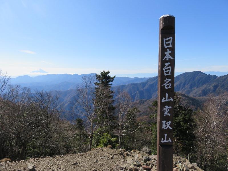 日本百名山雲取山の山頂
