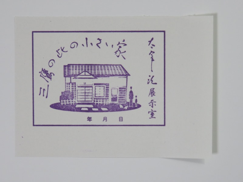 太宰治三鷹の家来館記念スタンプ