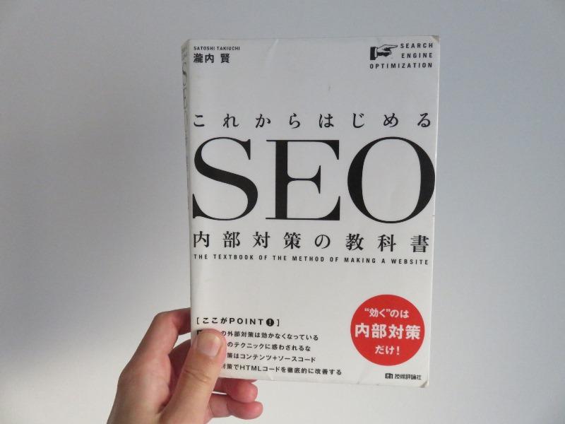 『これからはじめる SEO内部対策の教科書』瀧内賢