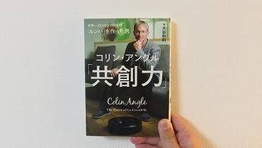 colin_angle_cover