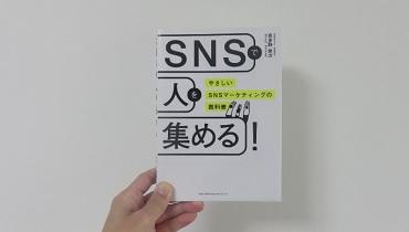 sns_boo_cover