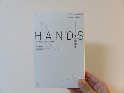 ハンズ: 手の精神史