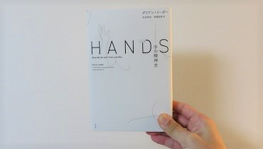 hands_cover_ver2
