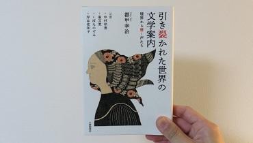 hikisakaretasekai_cover