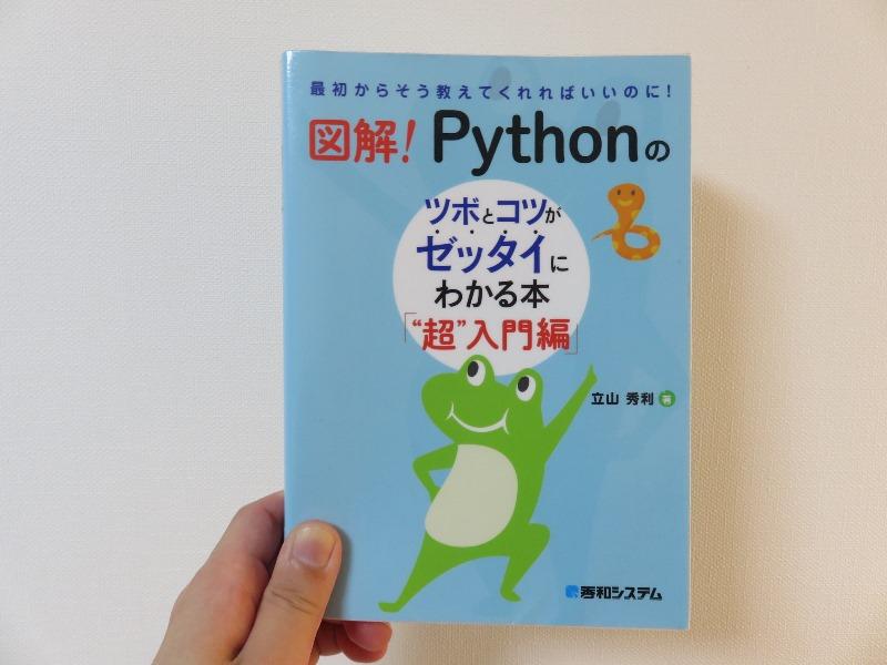 図解Pythonのツボとコツがゼッタイにわかる本 超入門編