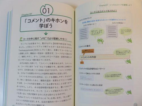 Pythonの学習を図解で分かりやすく解説