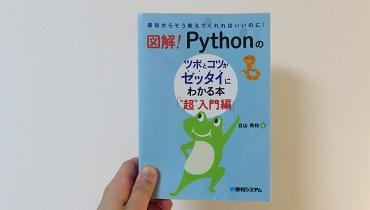 図解python_cover