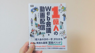 web_meeting_book