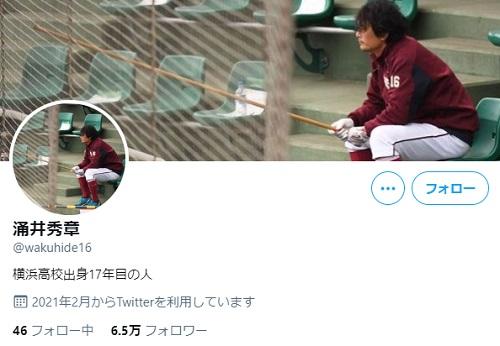 涌井選手のtwitterアカウント