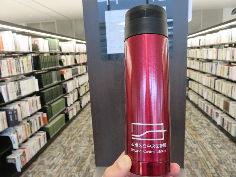 板橋区新中央図書館のオープニングイベントで貰った水筒