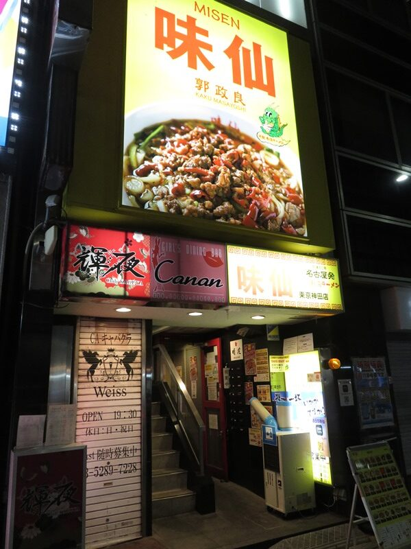 味仙東京神田店の外観