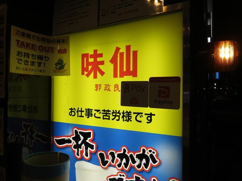 味仙東京神田店の看板