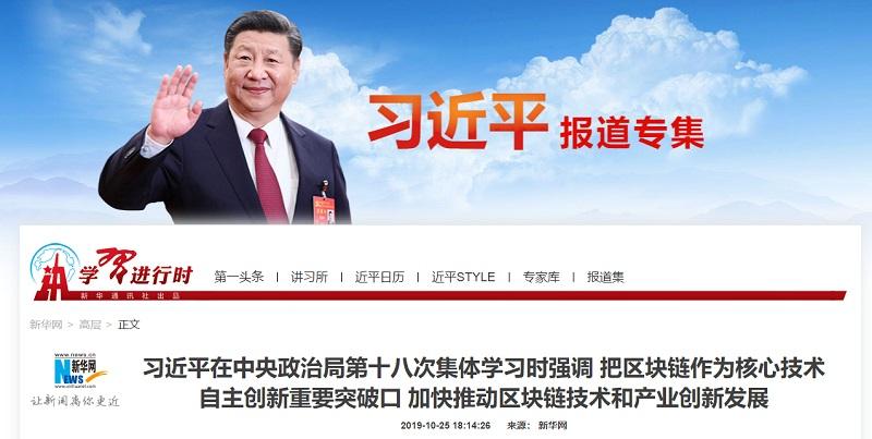 中国共産党中央委員会政治局第18回集団学習会議