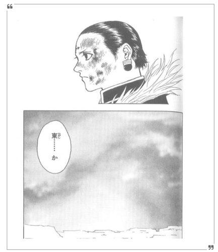ハンターハンター幻影旅団クロロ=ルシルフル13巻