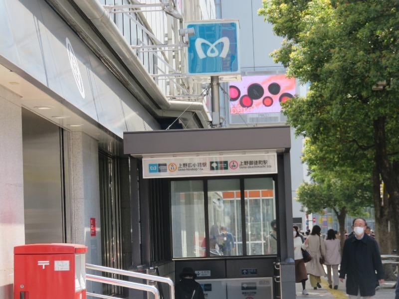 上野広小路駅と上野御徒町駅北口A5出口
