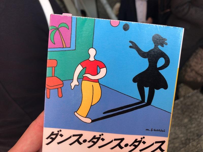 村上春樹のダンス・ダンス・ダンス
