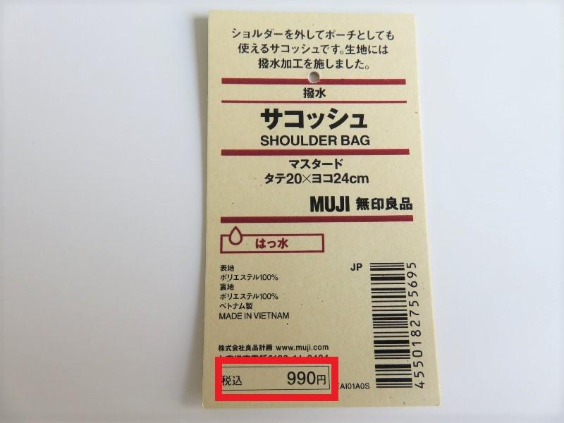990円で買える無印良品のサコッシュバッグ