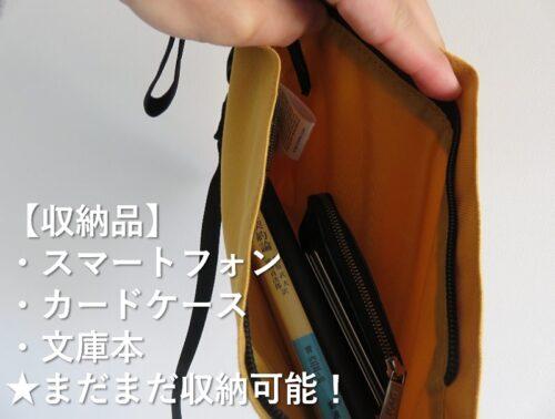 無印良品のサコッシュバッグで収納できるもの
