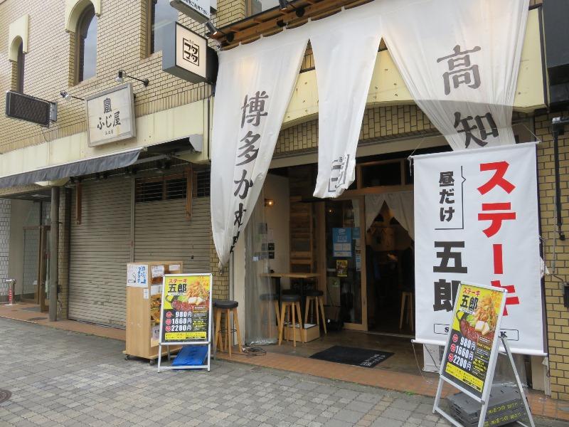 ステーキ五郎池袋店