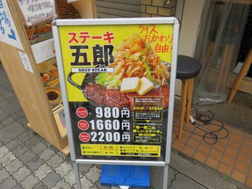 お昼限定ステーキ五郎