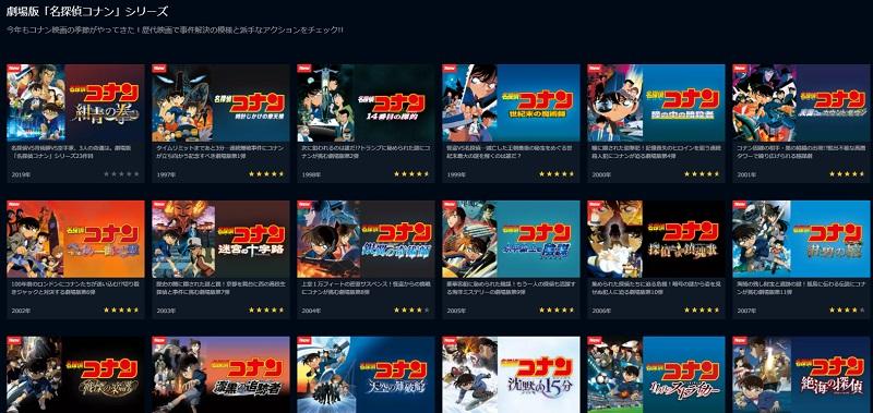 劇場版『名探偵コナン 緋色の弾丸』の公開に合わせ、過去の劇場版23作をU-NEXTで見放題配信