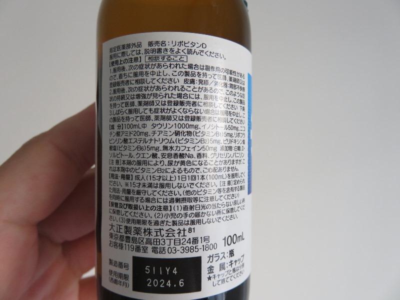 栄養ドリンク(リポビタンD)には蛍光物質の1つビタミンB2が入っている