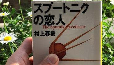 haruki_murakami_book_cover