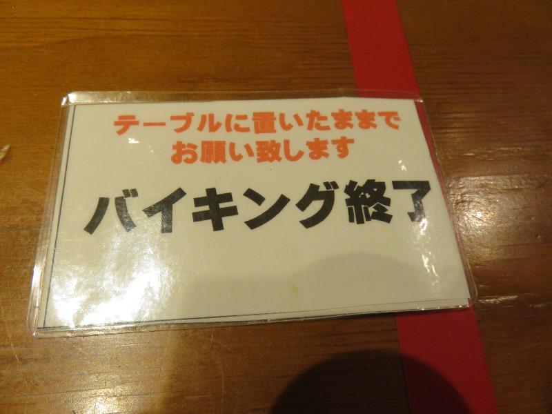 沼津港海将上野1号店のバイキング終了の札