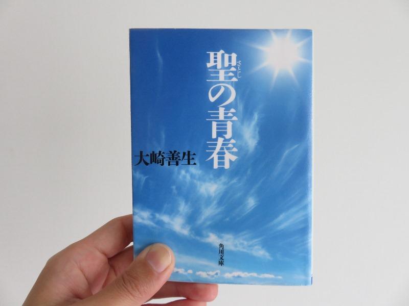 小説『聖の青春』