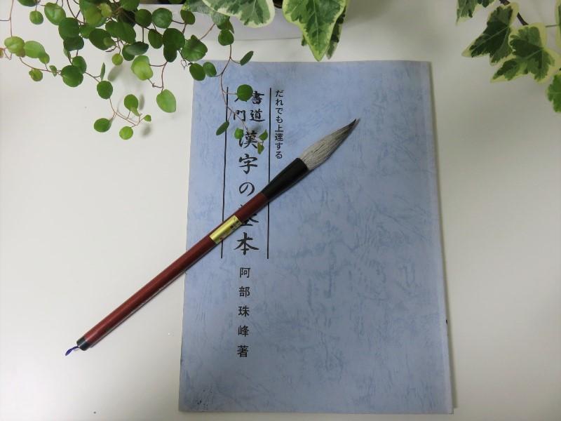 書道入門漢字の基本