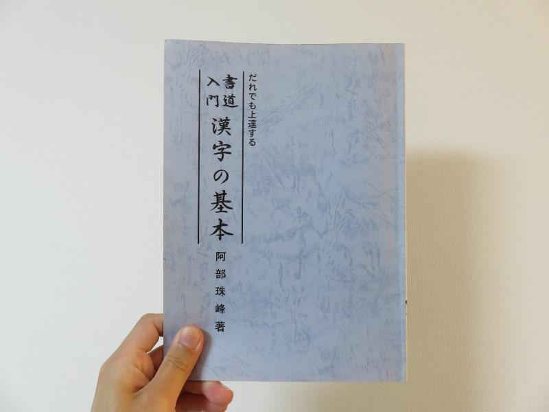 誰でも上達する『書道入門漢字の基本』