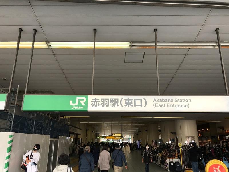 JR赤羽駅の東口改札