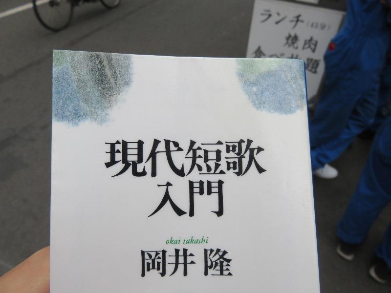 岡井隆の現代短歌入門