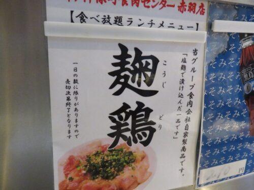神保町食肉センター赤羽店の麴鶏