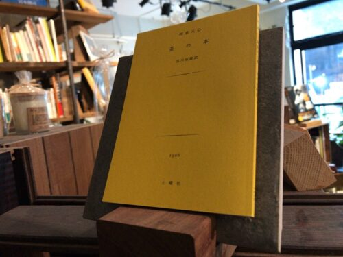 ROUTE BOOKSの書籍『茶の本』