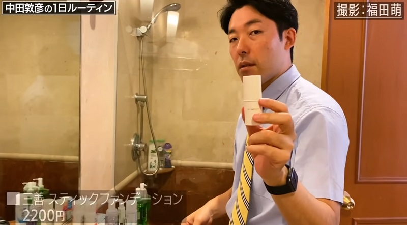 中田敦彦がYouTubeの動画撮影で使用している三善スティックファンデーション
