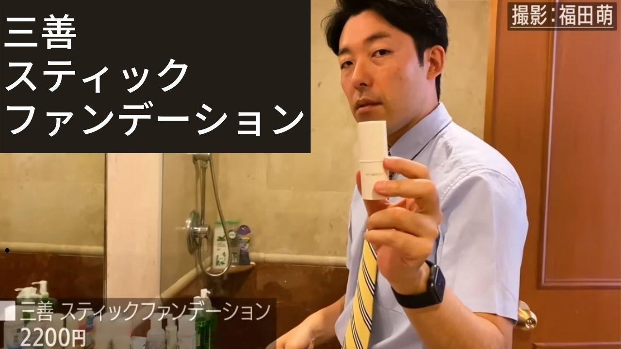 芸能人中田敦彦がYouTubeの動画撮影で使用している三善スティックファンデーション