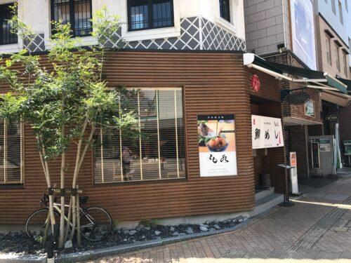 宇和島鯛めし丸水松山大街道店の外観