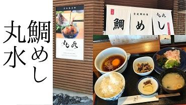 Uwajima Tai Meshi GANSUI_cover_370