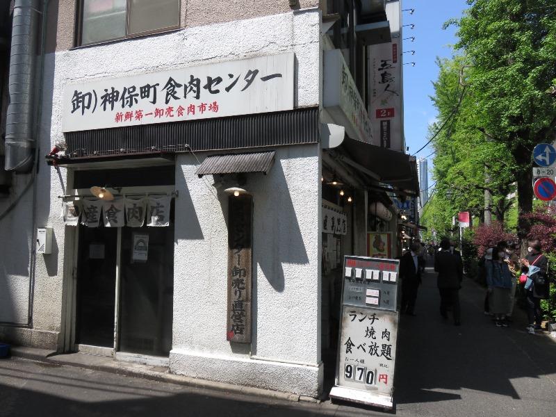 神保町食肉センター本店