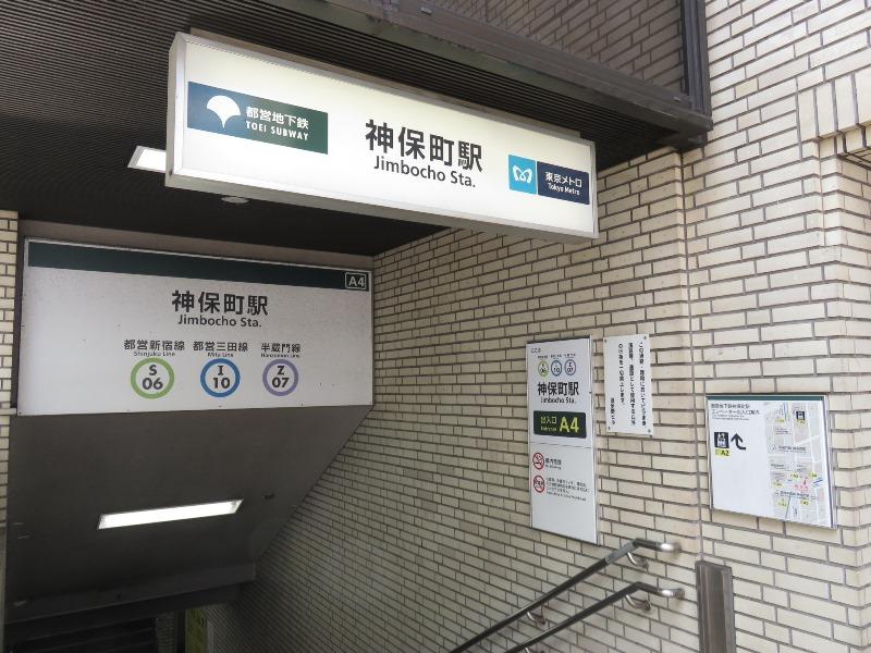 東京メトロ神保町駅A4出口