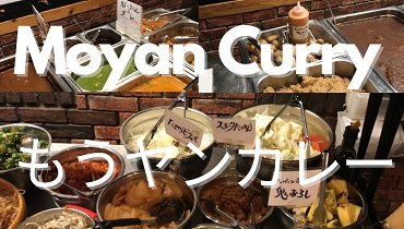 mouyan_curry_cover_site