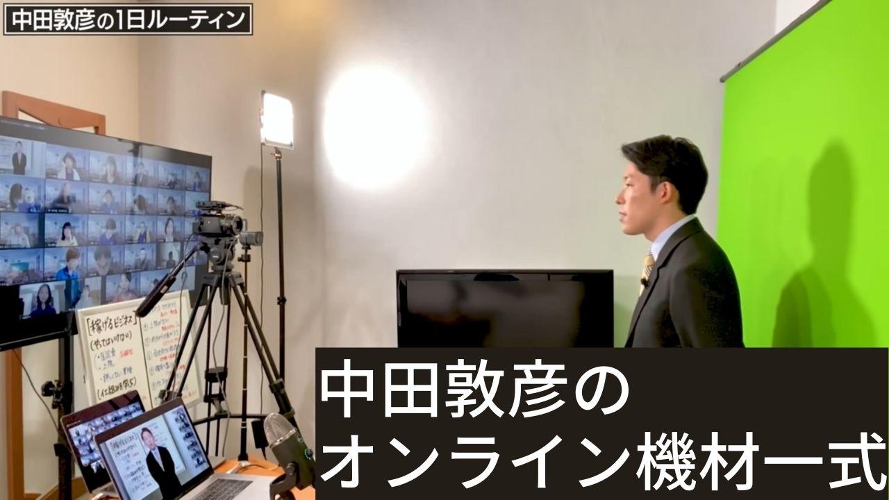 中田敦彦がYouTubeの動画撮影で使用している機材一式